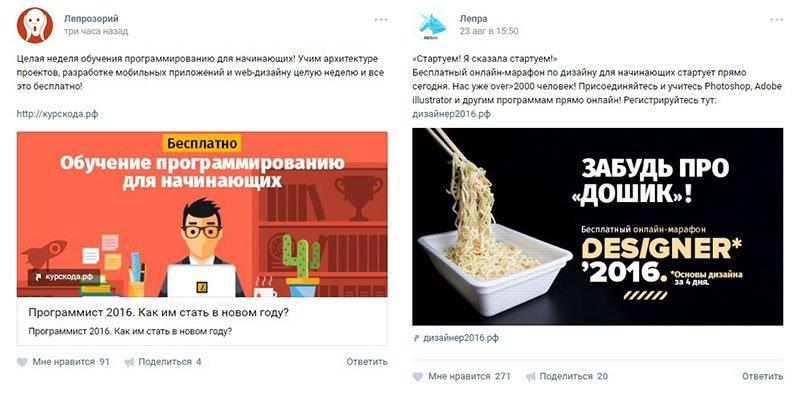рекламный пост в паблике