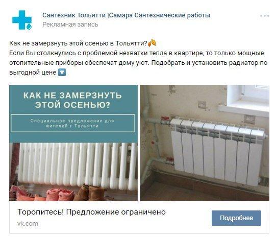 Образец объявления услуги сантехника