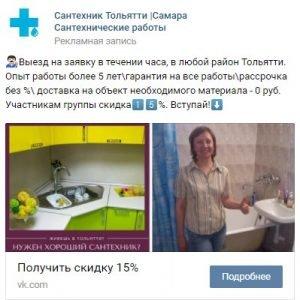 Пример объявления о сантехнических работах