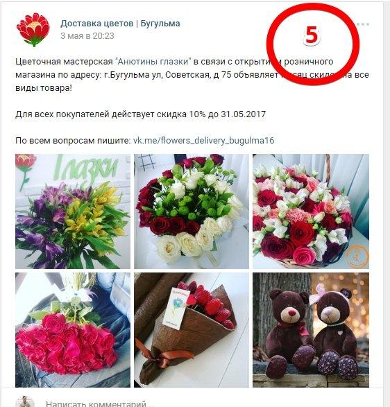 Пример объявления по продаже цветов 5