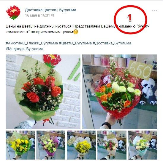 Пример объявления по продаже цветов