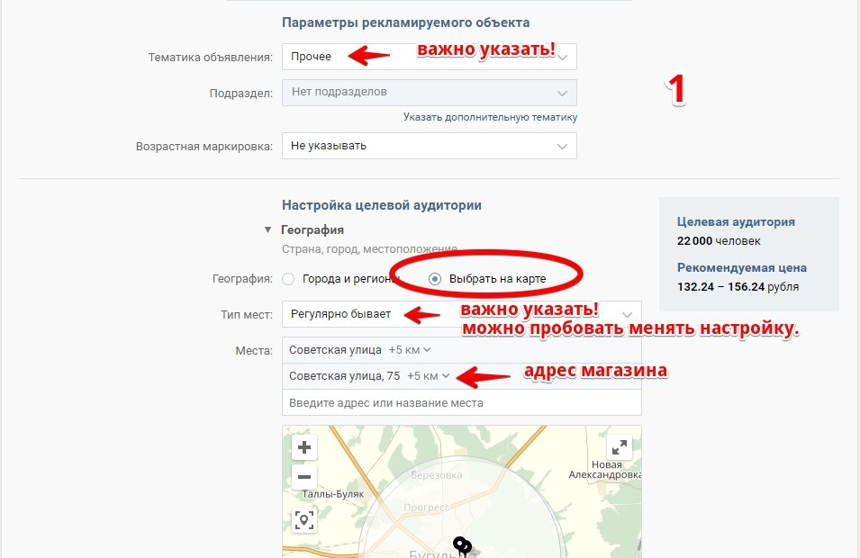 Какие настройки устанавливать в рекламе вконтакте