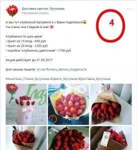 Пример объявления по продаже цветов 4