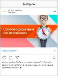 Картинка - Пример объявления в Instagram