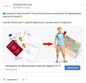 Картинка - ВКонтакте примеры рекламных объявлений на сайт