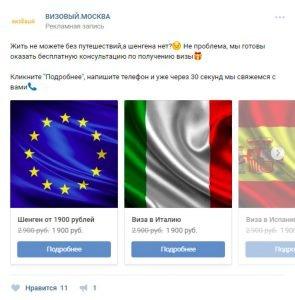 Картинка - Пример объявления в ВКонтакте (формат: карусель)