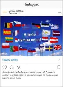 Картинка - Пример объявления на лид-форму в Instagram