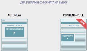 Форматы видео рекламы