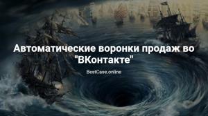 """Картинка заголовка - Автоматические воронки продаж во """"ВКонтакте"""""""