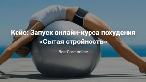 Картинка - Кейс: Запуск онлайн-курса похудения «Сытая стройность»