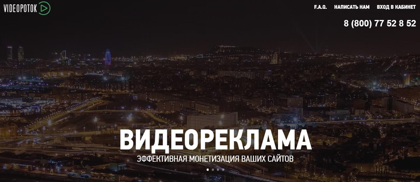 Videopotok.pro партнерка