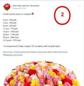 Пример объявления по продаже цветов 2