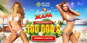 Акция Welcome Partners