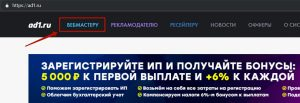ad1.ru регистрация