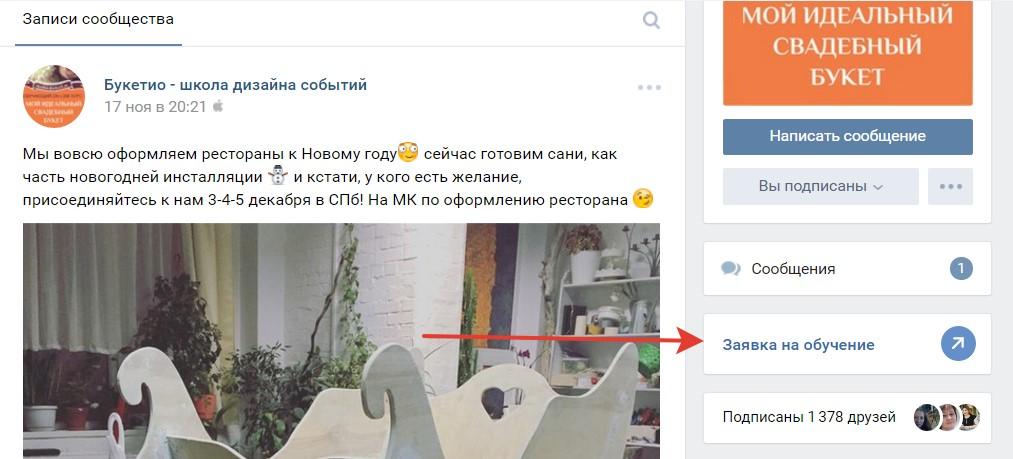 Заявка на обучение Вконтакте