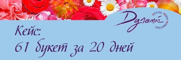 Кейс магазин цветов