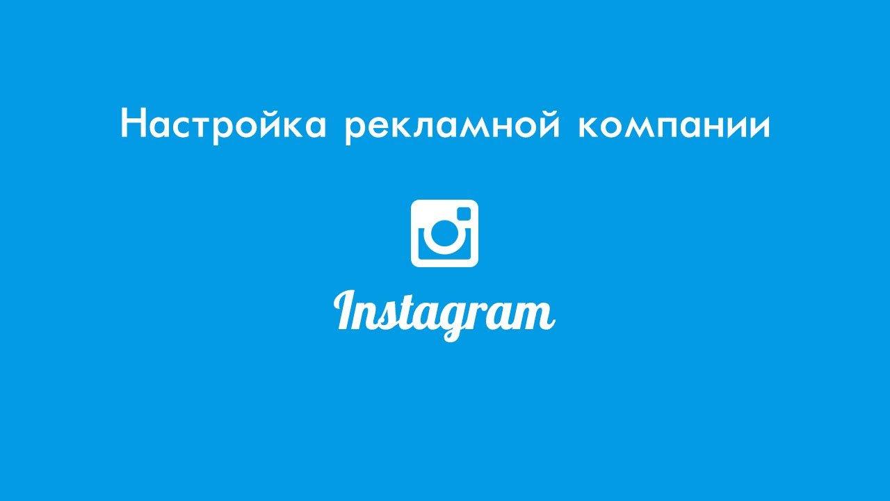 Настройка рекламы в инстаграм через фейсбук