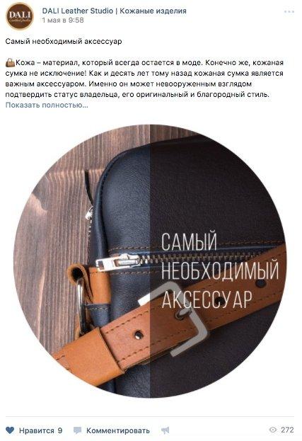 Пример объявления изделия из кожи ручной работы