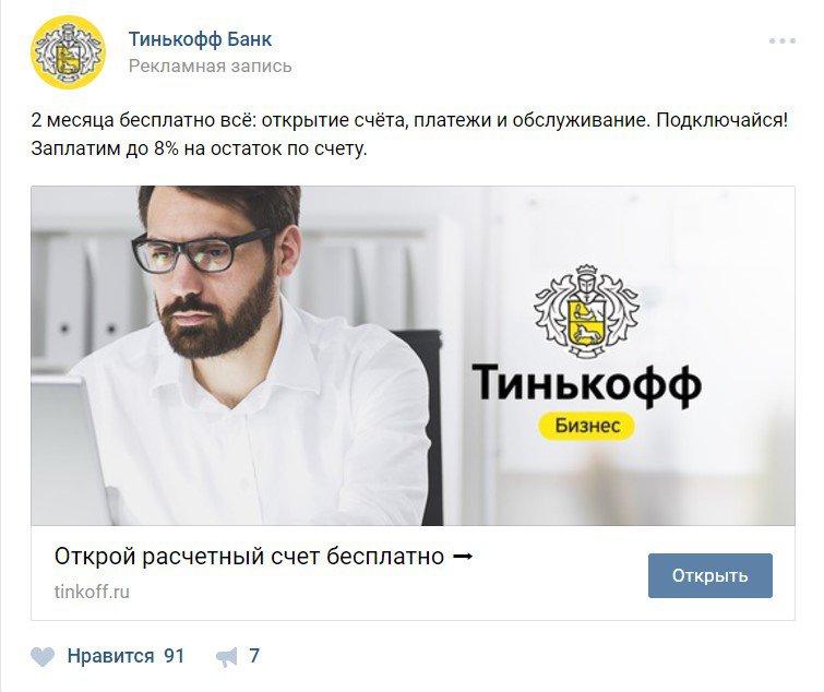 Пример промо поста вконтакте